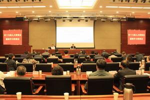 市十六届人大常委会举行首次集中履职学习培训