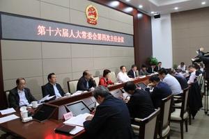 市十六届人大常委会召开第四次主任会议